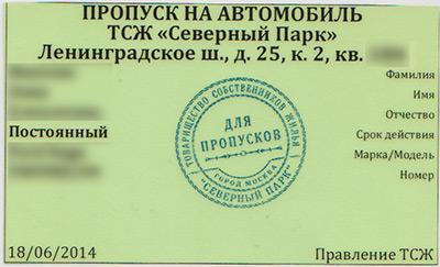 пропуск автомобиль ТСЖ Северный парк на территорию жилого комплекса Ленинградское шоссе 25 корпус 2