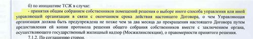 Договор управления между ТСЖ Северный парк и ВК Комфорт